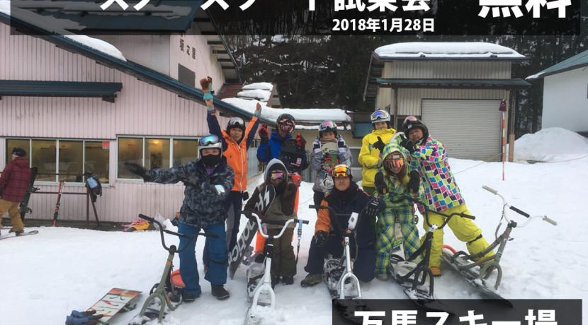 スノースクート試乗会